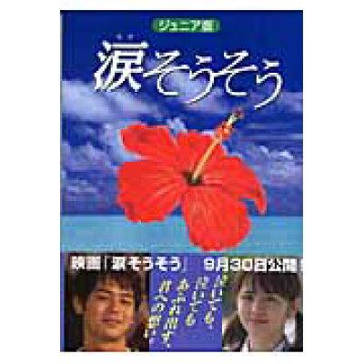 涙そうそう ジュニア版  /汐文社/吉田紀子(脚本家)