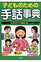 子どものための手話事典   /汐文社/イケガメシノ