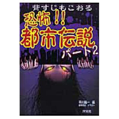 恐怖!!都市伝説  パ-ト2 /汐文社/平川陽一
