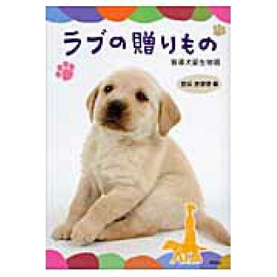 ラブの贈りもの 盲導犬誕生物語  改訂版/汐文社/登坂恵里香