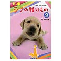 ラブの贈りもの 盲導犬誕生物語 2 改訂版/汐文社/登坂恵里香