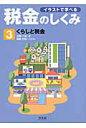 イラストで学べる税金のしくみ  第3巻 /汐文社/大野一夫
