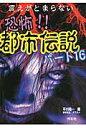 恐怖!!都市伝説  パ-ト16 /汐文社/平川陽一