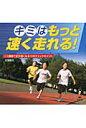 キミはもっと速く走れる!  1 /汐文社/近藤隆夫