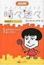 NHK時々迷々 道徳指導ワ-クシ-ト付 1 /汐文社/日本放送協会