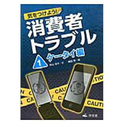 気をつけよう!消費者トラブル 1 児童書 / 秋山浩子/文 納田繁/絵・デザイン