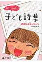 心いっぱい子ども詩集  1 /汐文社/日本作文の会