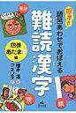 根本式語呂あわせでおぼえる難読漢字  4巻(あたま編) /汐文社/根本浩