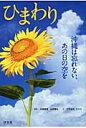 ひまわり 沖縄は忘れない、あの日の空を  /汐文社/大城貞俊