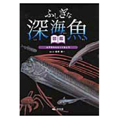 ふしぎな深海魚図鑑  太平洋をわたってみよう /汐文社/北村雄一