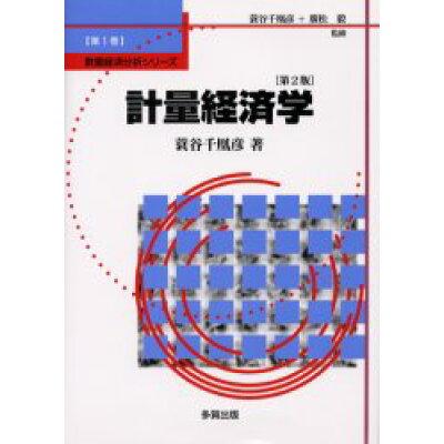 計量経済学   第2版/多賀出版/蓑谷千凰彦