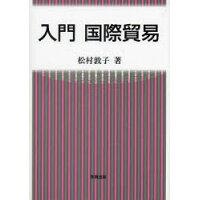 入門国際貿易   /多賀出版/松村敦子