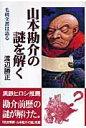 山本勘介の謎を解く   /大正出版/渡辺勝正