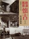 鉄道風景懐古  1 /大正出版/鉄道探検隊