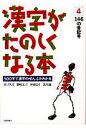 漢字がたのしくなる本 146の音記号 4 /太郎次郎社/宮下久夫
