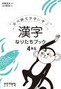 漢字なりたちブック 白川静文字学に学ぶ 4年生 /太郎次郎社/伊東信夫