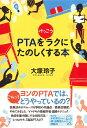 PTAをけっこうラクにたのしくする本   /太郎次郎社/大塚玲子