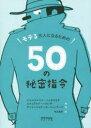 モテる大人になるための50の秘密指令 イタリアからの挑戦状  /太郎次郎社/ピエルドメニコ・バッカラリオ