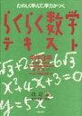 らくらく数学テキスト たのしく学んで、学力がつく 中学3年編 改訂第2版/太郎次郎社/榊忠男