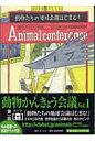 動物かんきょう会議 日本語版 テ-マ【森】 vol.01 全国版/ヌ-ルエ/イアン