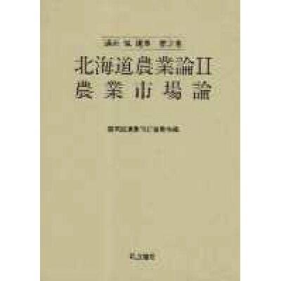 湯沢誠選集  第2巻 /筑波書房/湯沢誠