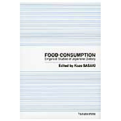 Food consumption empirical studies of Japa  /筑波書房/佐々木康三