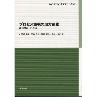 プロセス重視の地方創生 農山村からの展望  /筑波書房/小田切徳美