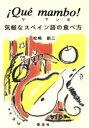 ケ・マンボ!気軽なスペイン語の食べ方   /泰流社/松崎新三