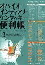 オハイオ・インディアナ・ケンタッキ-便利帳  vol.3 /Y's Publishing