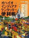 オハイオ・インディアナ・ケンタッキ-便利帳  vol.4 /Y's Publishing