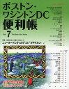 ボストン・ワシントンDC便利帳  vol.7 /Y's Publishing