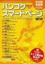 バンコクスマ-トペ-ジ 日本語電話帳+バンコク生活便利帳 2012年版 /ライディ-ン