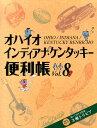 オハイオ・インディアナ・ケンタッキ-便利帳  vol.8 /Y's Publishing