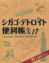 シカゴ・デトロイト便利帳  vol.11 /Y's Publishing