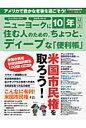 ニュ-ヨ-クに10年以上住む人のための、ちょっと、ディ-プな「便利帳」 ニュ-ジャ-ジ- コネティカット  /Y's Publishing