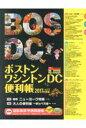 ボストン・ワシントンDC便利帳  VOL.13 /Y's Publishing