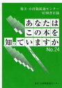 あなたはこの本を知っていますか 地方・小出版流通センタ-'07図書目録 no.24('07) /地方・小出版流通センタ-/地方・小出版流通センタ-