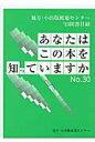 あなたはこの本を知っていますか 地方・小出版流通センタ-'13図書目録 no.30('13) /地方・小出版流通センタ-/地方・小出版流通センタ-