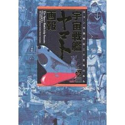 宇宙戦艦ヤマト画報 ロマン宇宙戦記二十五年の歩み  /竹書房