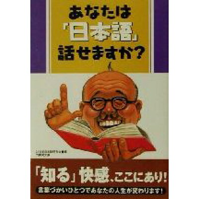 あなたは「日本語」話せますか?   /竹書房/21世紀日本語研究会