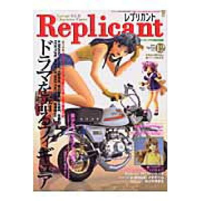 レプリカント  vol.12 /竹書房