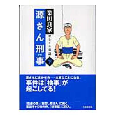 源さん刑事(デカ) ヨシイエ童話 下 /竹書房/業田良家