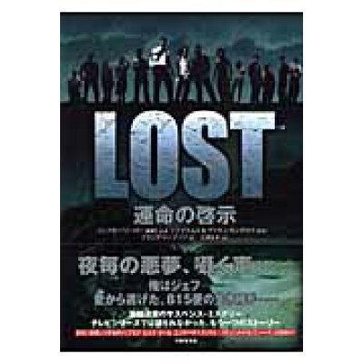 Lost運命の啓示   /竹書房/ジェフリ-・リ-バ-