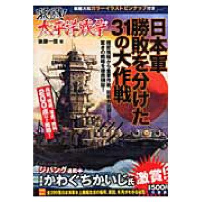 激闘!太平洋戦争 日本軍勝敗を分けた31の大作戦  /竹書房/後藤一信