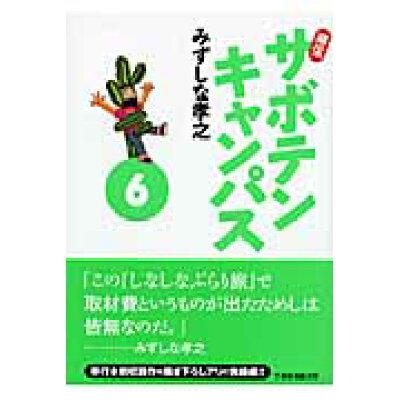 幕張サボテンキャンパス  6 文庫版/竹書房/みずしな孝之