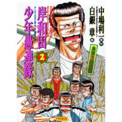 岸和田少年愚連隊  2 /竹書房/白銀章