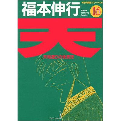天-天和通りの快男児-  16 /竹書房/福本伸行