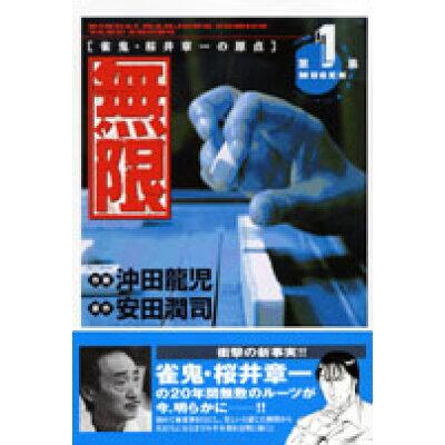 無限 雀鬼・桜井章一の原点 1 /竹書房/沖田龍児