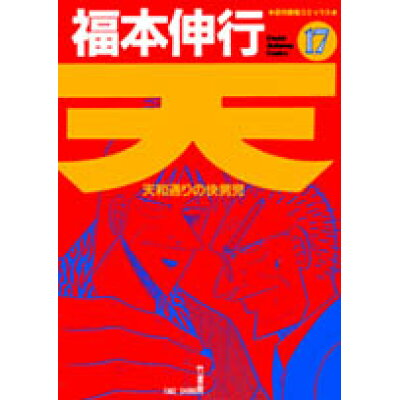 天-天和通りの快男児-  17 /竹書房/福本伸行