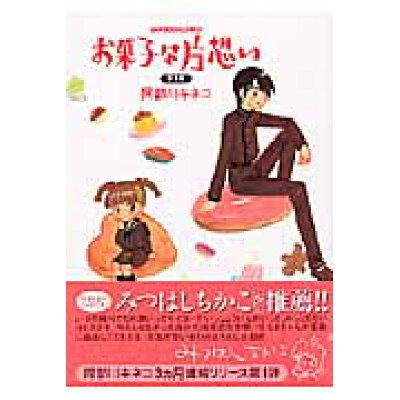 お菓子な片想い  1 /竹書房/阿部川キネコ